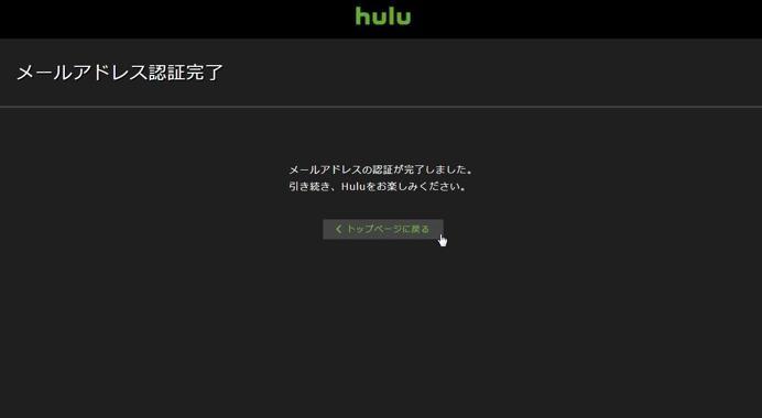 Hulu 登録方法12