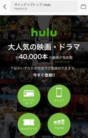 Hulu 登録方法2