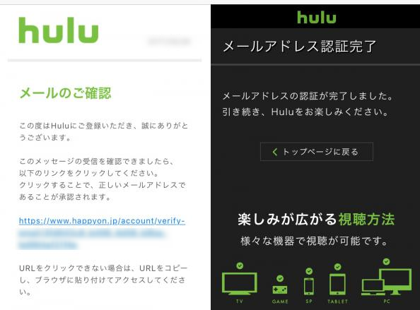 Hulu 登録方法7