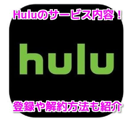 Huluでアイドル動画を見よう!登録方法&解約退会方法やアカウント削除も
