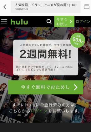 Hulu 登録方法1