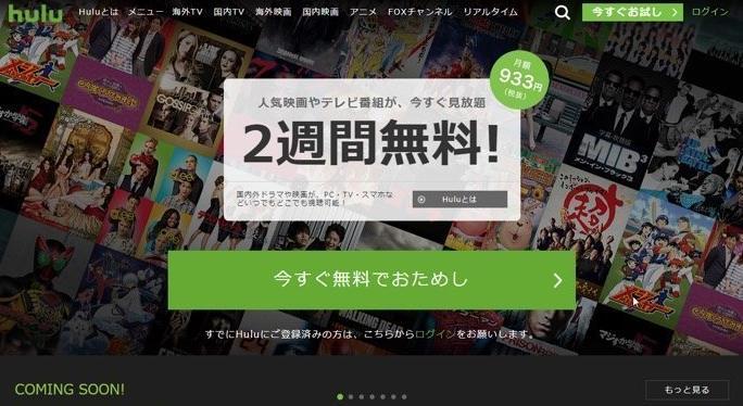 Hulu 登録方法9