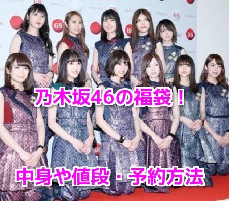 乃木坂46福袋