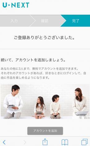 U-NEXT 登録7