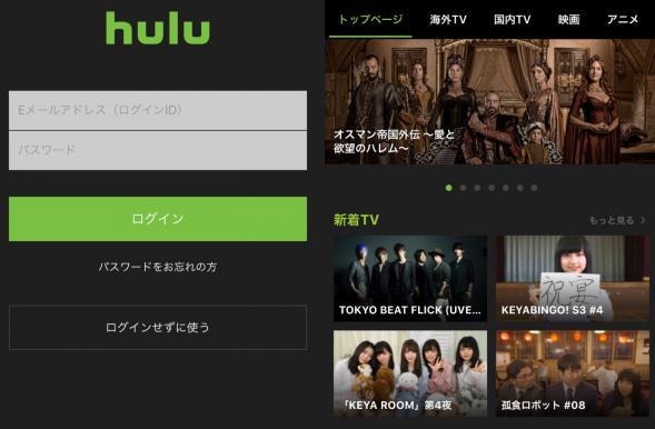 Hulu 登録方法8