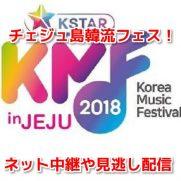 チェジュ島韓流フェスティバル2018