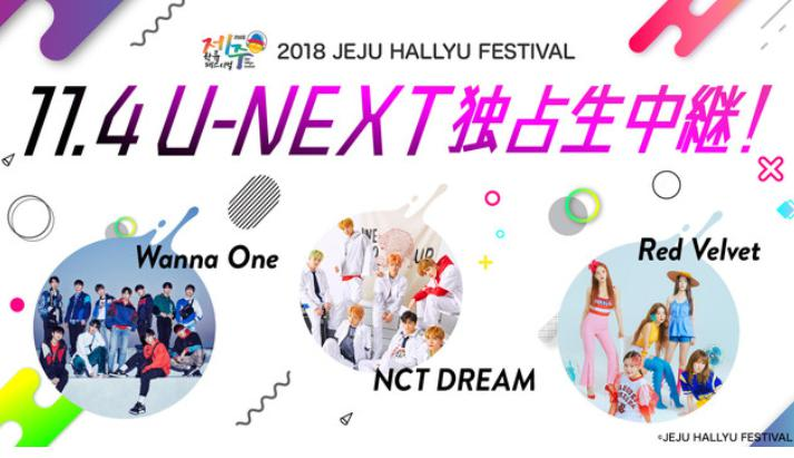 チェジュ島韓流フェスティバル2018 ネット中継動画