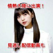 情熱大陸乃木坂46齋藤飛鳥