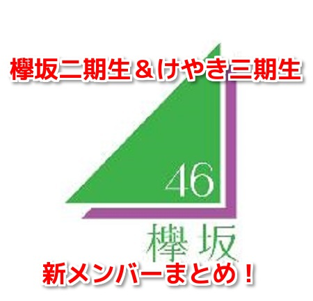 欅坂二期生&ひらがなけやき三期生メンバー
