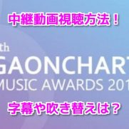 ガオンチャートミュージックアワード2018 無料動画