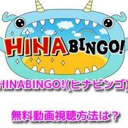 HINABINGO!(ヒナビンゴ) 無料動画