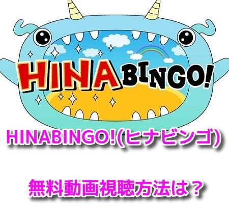 HINABINGOヒナビンゴ2第6話/6回の無料動画見逃し配信や8月19日の再放送は?放送地域も