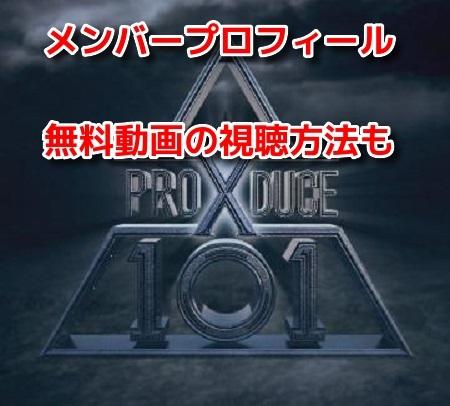プロデュースX101出演メンバープロフィール!字幕動画の無料視聴や再放送も