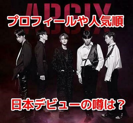 AB6IX(エイビーシックス)メンバー人気順やプロフィールは?日本デビューの噂も