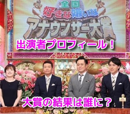 全国好きな嫌いなアナウンサー大賞2019出演者 結果