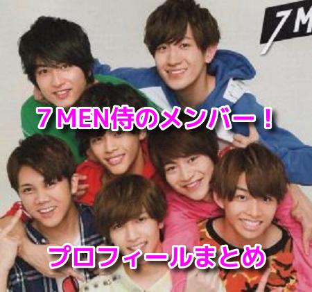 メン 侍 7