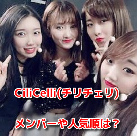 CiliCelli/チリチェリのメンバープロフィールや人気順は?日本デビューの噂も