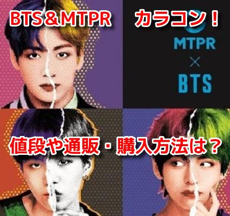 BTS&MTPR コラボカラコン