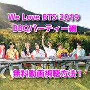 We Love BTS 2019 BBQパーティー編 無料動画