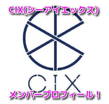 CIX(シーアイエックス)メンバープロフィール!人気順や本名・デビュー曲は?