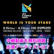 2019 K-WORLD FESTA ソリバダ2019 ネット中継無料動画