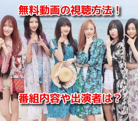 GFRIEND Summer Vacation in 沖縄 無料動画