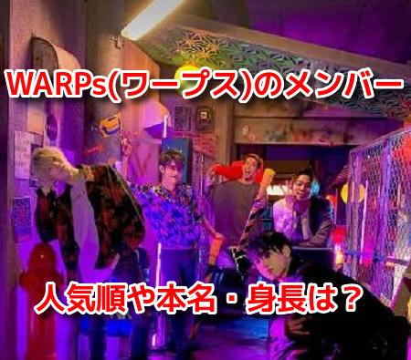 WARPs(ワープス)メンバー人気順やプロフィール!本名や身長・日本デビューの噂も