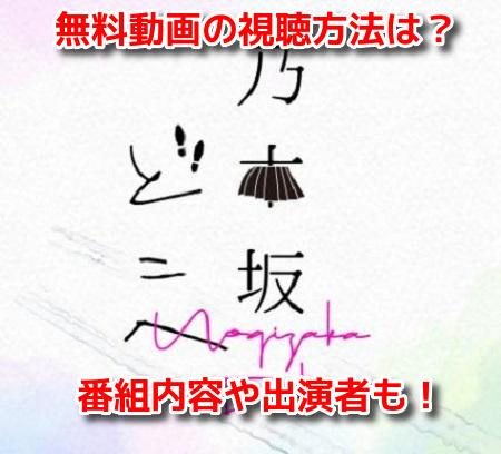 乃木坂どこへ 無料動画 見逃し配信