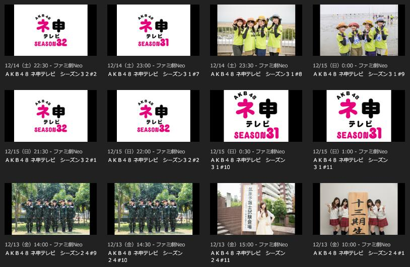 dTVチャンネル AKB48 無料動画一覧