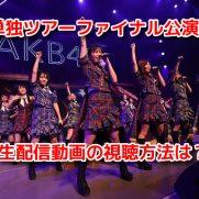 AKB48全国ツアー2019楽しいばかりがAKB! 無料動画見逃し配信