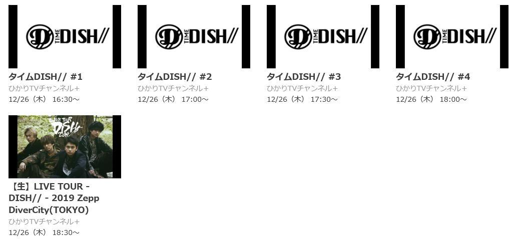 DISH 動画一覧