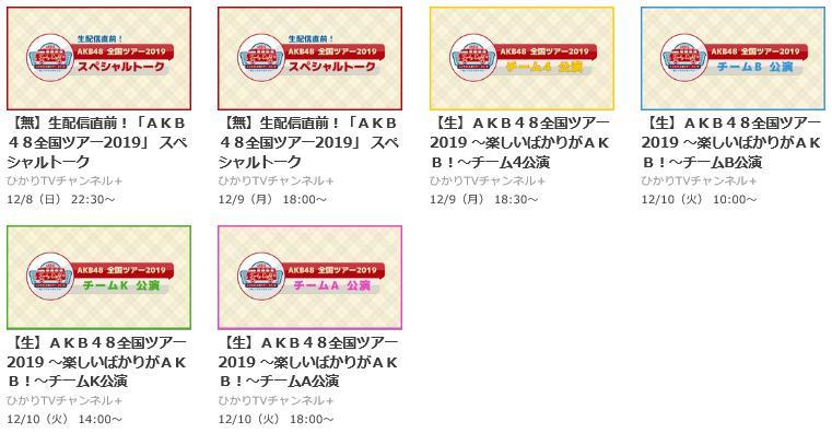 AKB48全国ツアー2019楽しいばかりがAKB! 無料動画見逃し配信一覧
