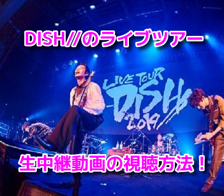 LIVE TOUR DISH 2019 Zepp DiverCity(TOKYO) 生中継無料動画 見逃し配信