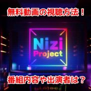 Nizi Project 虹プロ ニジプロジェクト 無料動画見逃し配信