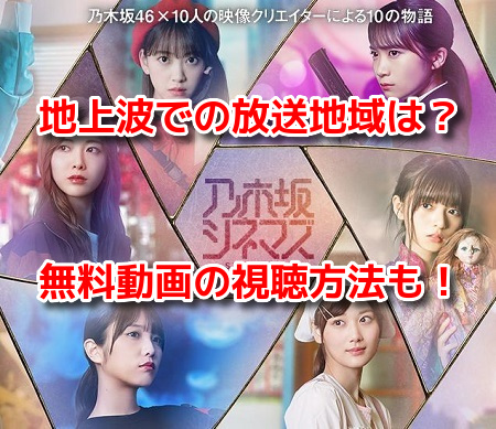 乃木坂シネマズ 放送地域 無料動画見逃し配信