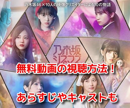 乃木坂シネマズ~STORY of 46~ 1話~10話最終回 無料動画 見逃し配信