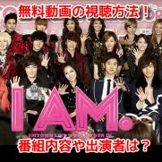 I AM.SMTOWN LIVE WORLDのライブ動画