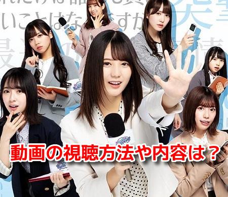 ひなちょい(日向坂46です。ちょっといいですか?) 無料視聴 動画見逃し配信 視聴方法
