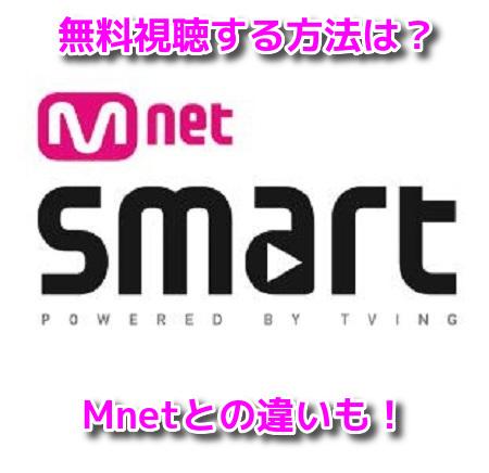 Mnet Smartをスカパー以外で無料視聴する方法は?Mnetとの違いも!