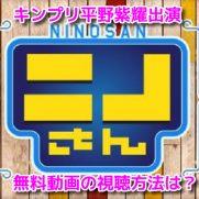 ニノさんSP 3月28日 平野紫耀 ひらのん 出演回 無料動画 見逃し配信 再放送 視聴方法