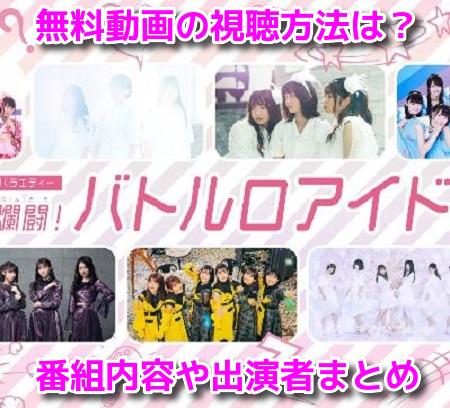 カワイク大爛闘バトルロアイドル 動画 無料見逃し配信 視聴方法