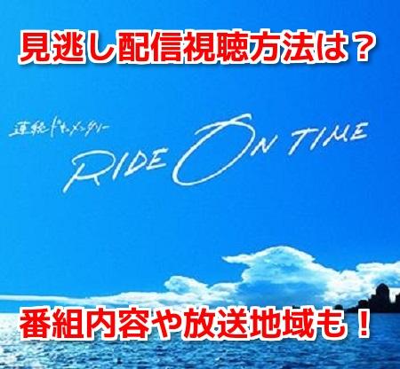 ライドオンタイムシーズン2(堂本光一ドキュメント) 無料動画見逃し配信 再放送