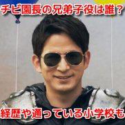 ひらパーCMチビ園長 兄弟子役 誰 伊藤翔真 伊藤篤志 関ジュ 経歴 小学校
