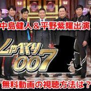 しゃべくり007 中島健人 平野紫耀 動画 無料 見逃し配信 再放送 視聴方法 3月23日