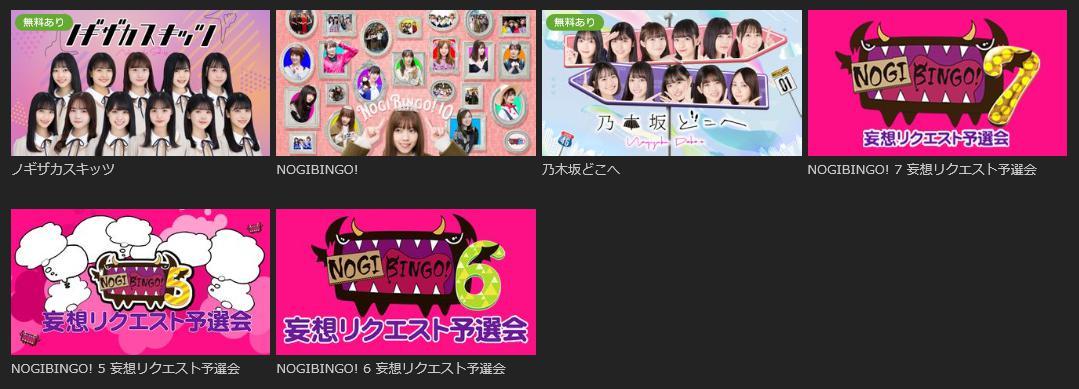 乃木坂46 Hulu 無料動画一覧